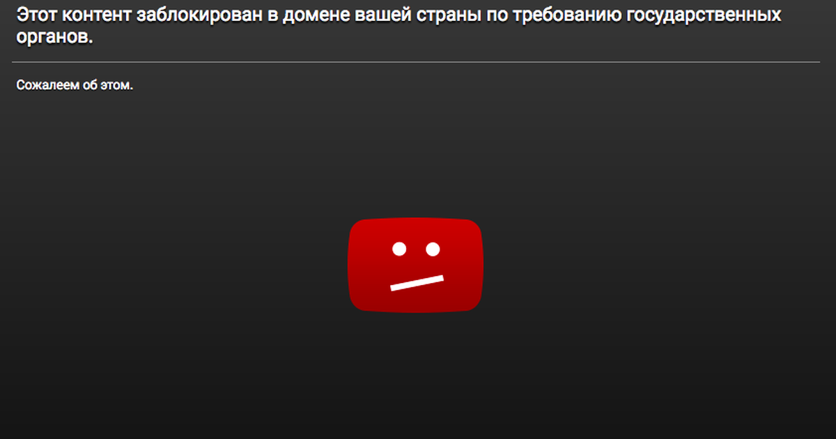 Фото Роскомнадзор назвал цензурой блокировку YouTube фильма о Беслане