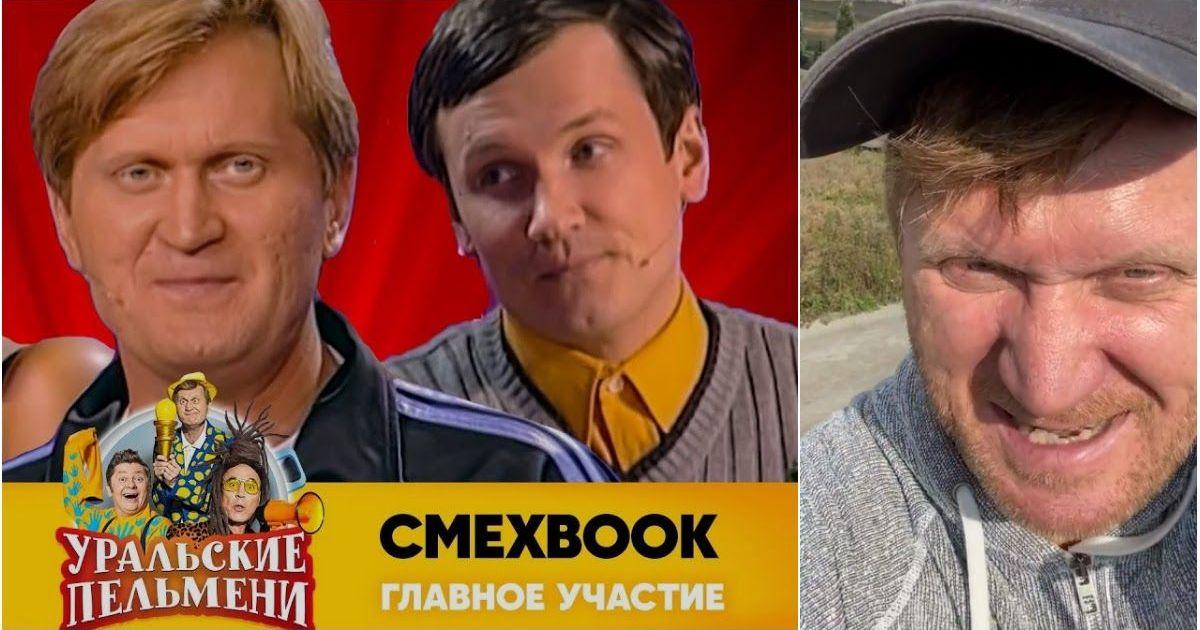 Фото Звезда «Уральских пельменей» Рожков вынужден работать электриком