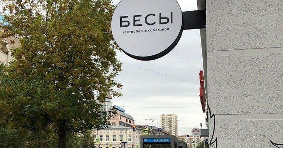 Фото Казаки пригрозили бару в Екатеринбурге коктейлями Молотова