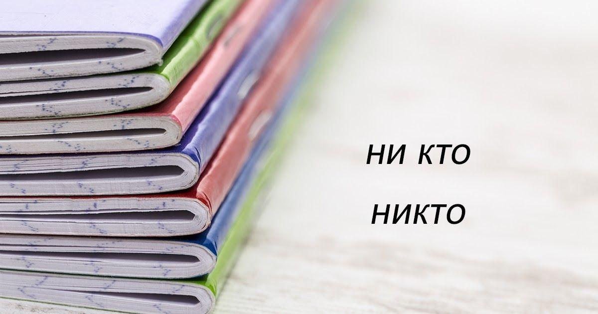 Фото Никто или ни кто: как правильно пишется слово? Как пишется никто?