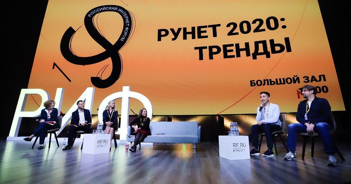 Фото Участники РИФ in the City обсудили главные тренды Рунета 2020