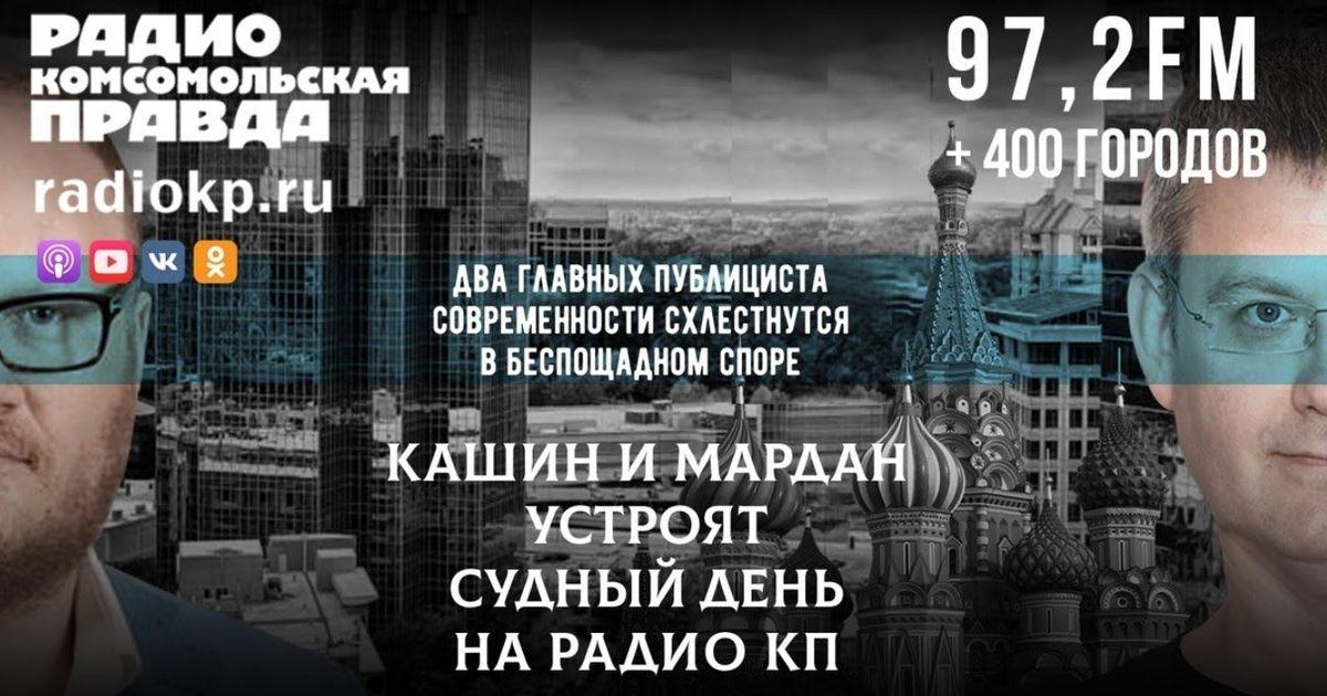Фото Кашин и Мардан устроят «Судный день» на радио «Комсомольская правда»