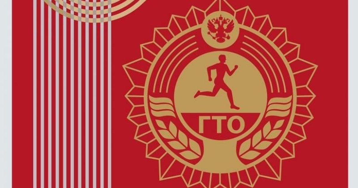 Фото За выполнение нормативов ГТО будут давать скидки и льготы