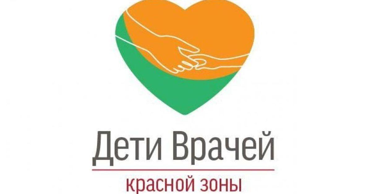 Фото Фонд «Созвездие Добра» поддержит детей врачей, погибших от COVID-19