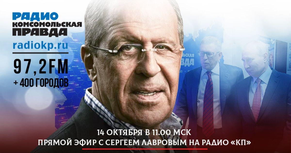 Фото Сергей Лавров в интервью радио «КП» расскажет о положении РФ в современном мире