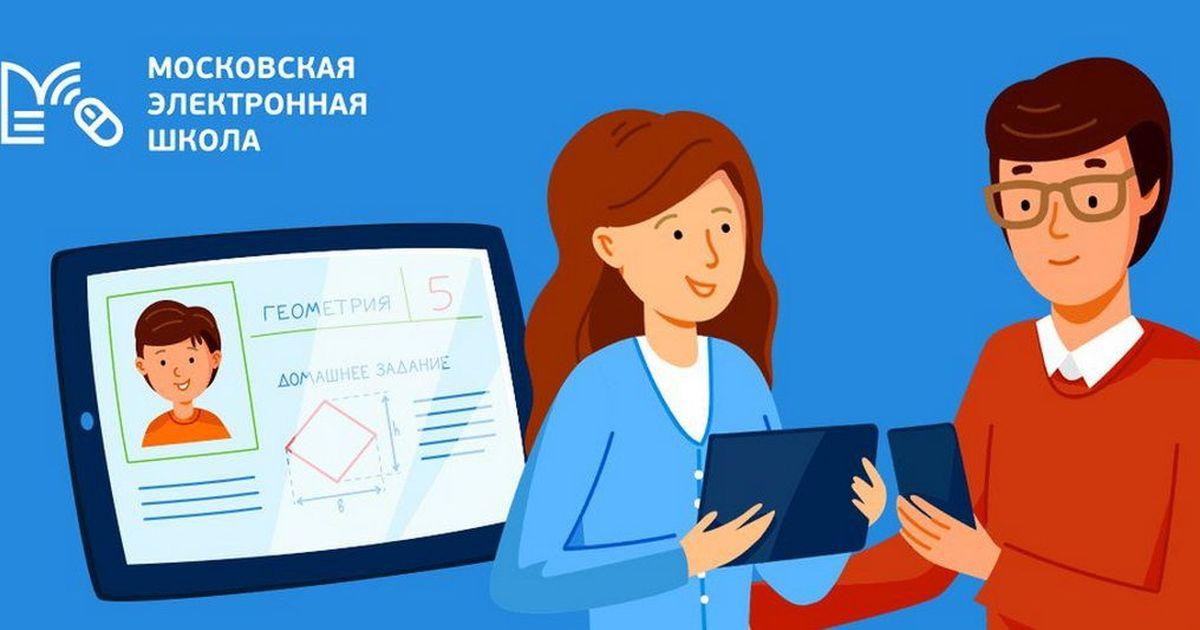 Фото Первые уроки в некоторых школах Москвы были сорваны из-за сбоев в работе МЭШ