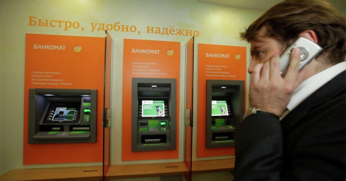 Фото Как могут ограбить вашу банковскую карту: новые методы жуликов